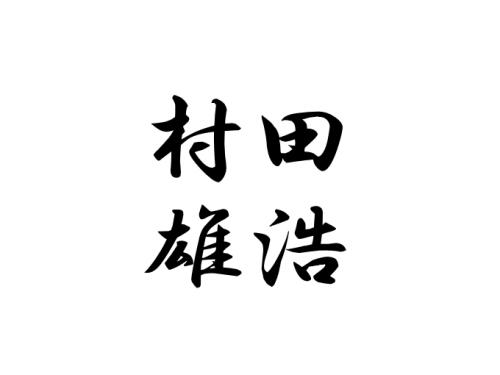 村田雄浩の画像 p1_18