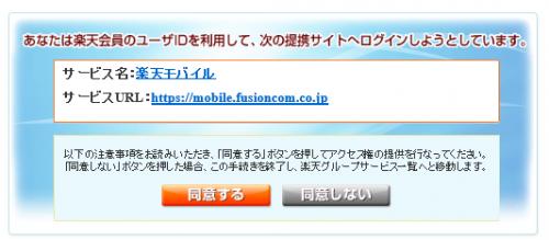 楽天モバイル 楽天会員のユーザーIDを利用してログイン