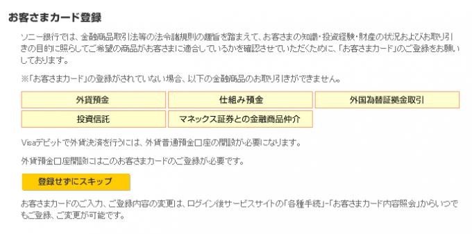 ソニー銀行 MONEYKit マネーキット お客さまカード登録