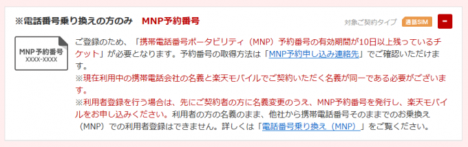 楽天モバイル MNP予約番号