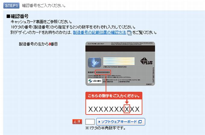 ソニー銀行 MONEYKit マネーキット 確認番号入力