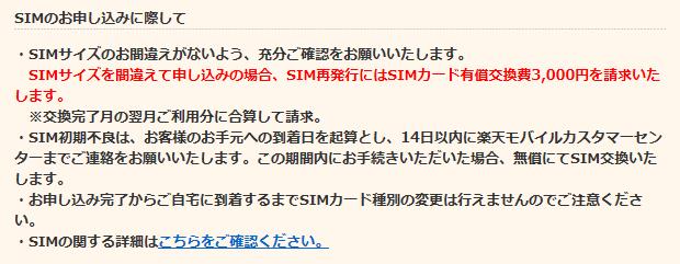 楽天モバイル SIM再発行