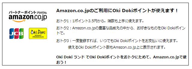 Oki Dokiランド amazon パートナーポイントプログラム