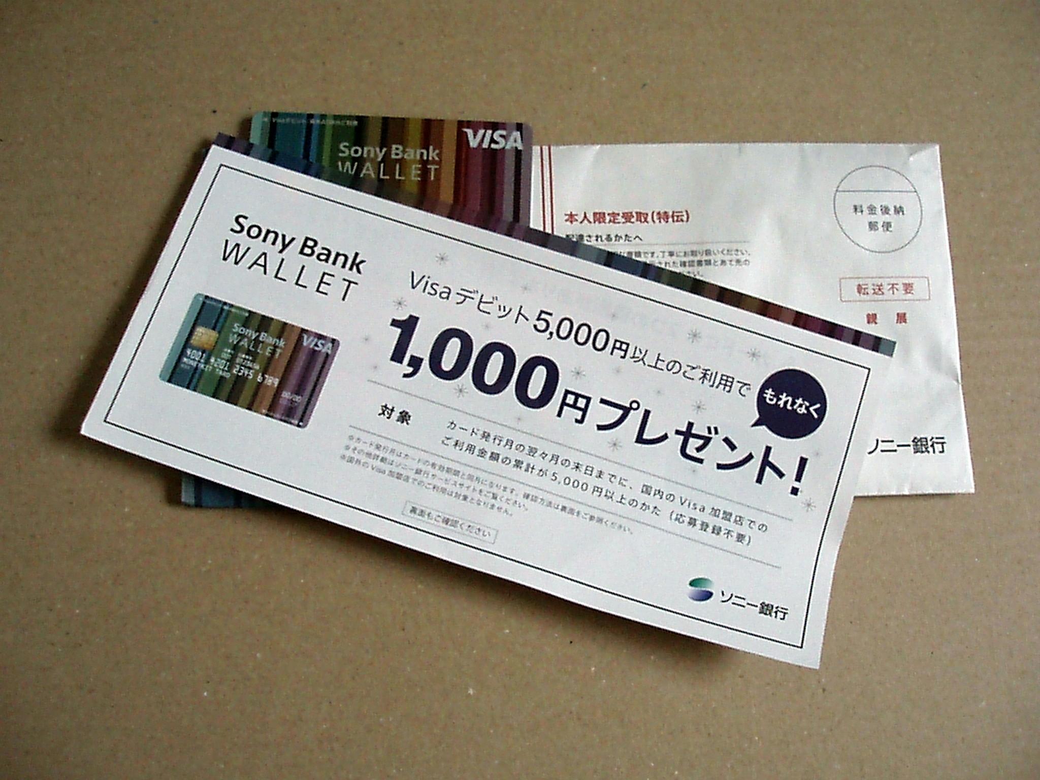 Sony Bank WALLET(Visaデビットカード)MONEYKit ソニー銀行