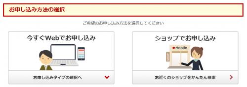 楽天モバイル 申し込み先の選択