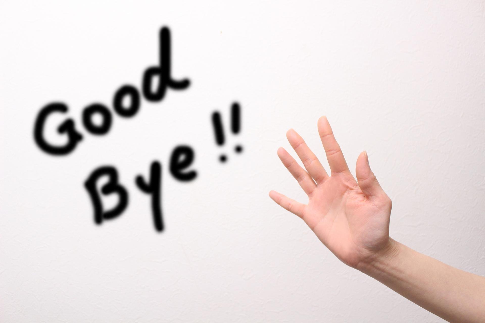 good bye さよなら 解約 卒業