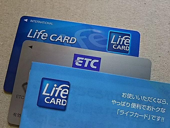 ライフカード Life CARD ETCカード