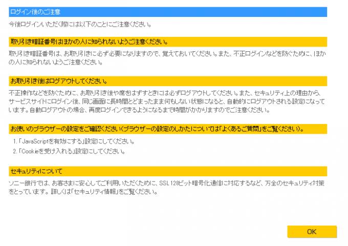 ソニー銀行 MONEYKit マネーキット 受付完了