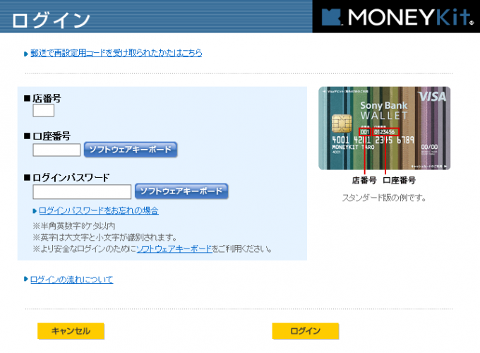ソニー銀行 MONEYKit マネーキット ログイン画面