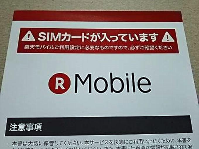 楽天モバイル 格安SIM