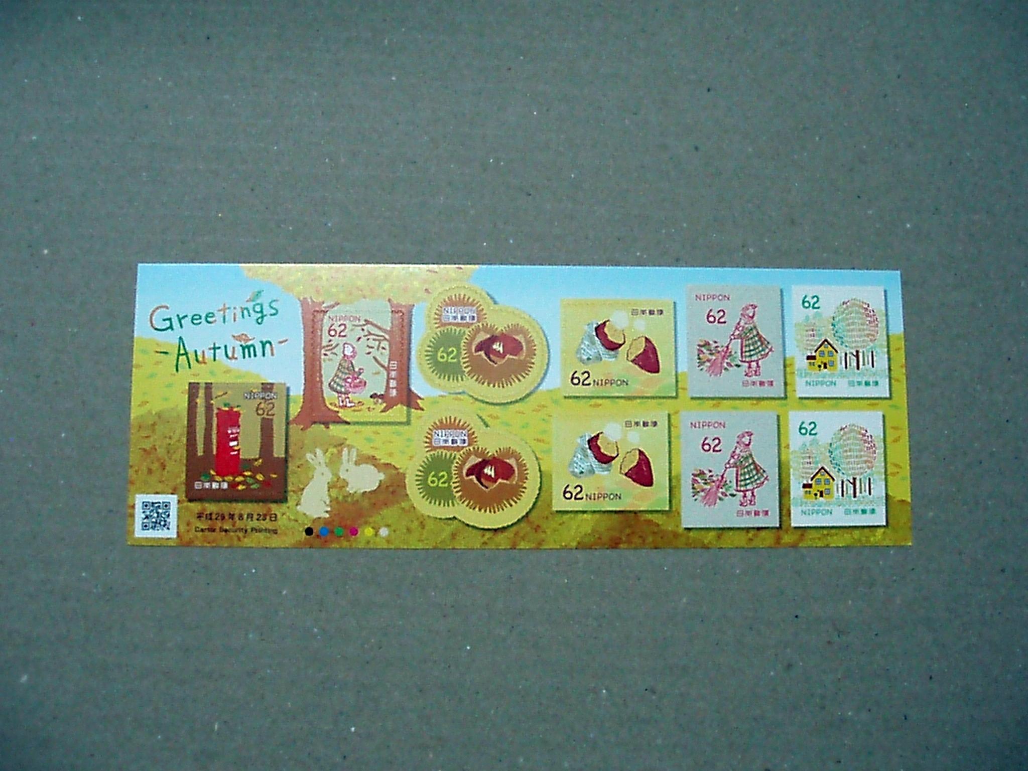 平成29年 2017年 グリーティング切手「秋のグリーティング」 切手 62円 郵便局 シール式