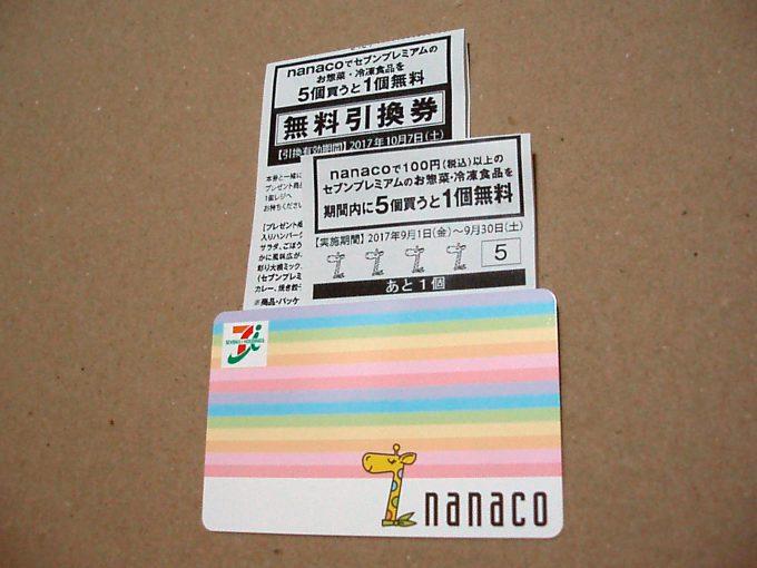 セブンイレブン nanaco nanacoでセブンプレミアムのお惣菜・冷凍食品を5個買うと対象のセブンプレミアム商品の中から1個もらえる