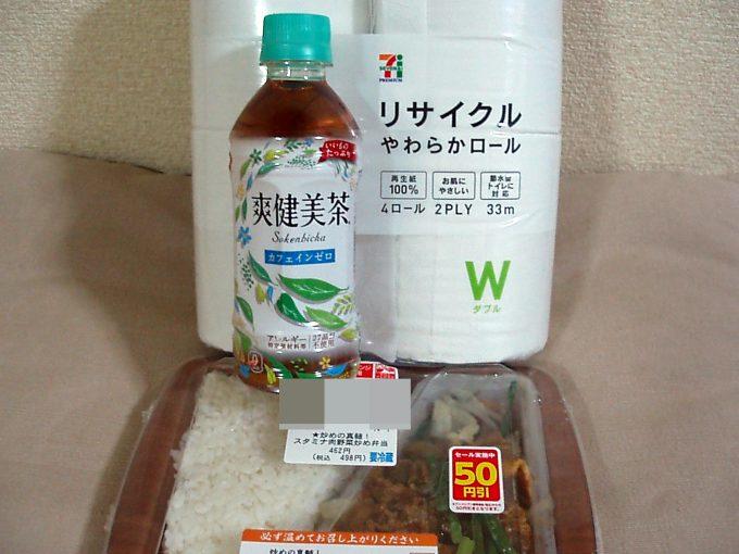 セブンイレブン もれなく トイレットペーパー 肉野菜弁当 50円引 爽健美茶
