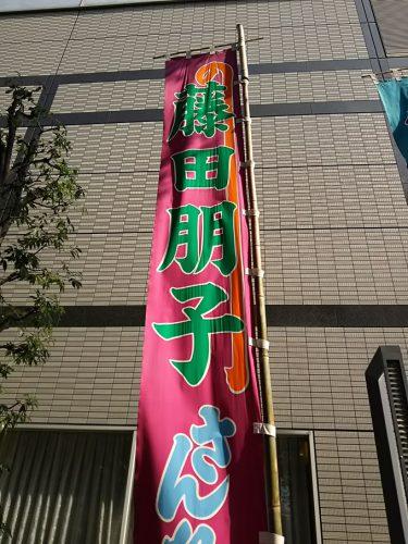 おんなの家 のぼり旗 藤田朋子6