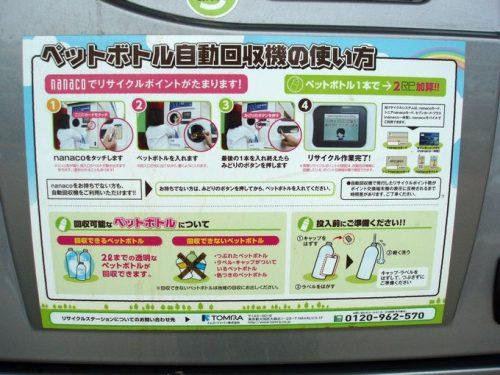 セブン&アイ ホールディングス ポイント交換端末機 nanaco ペットボトル リサイクル ヨークマート イトーヨーカドー トムラ 資源 有効活用 再利用 3