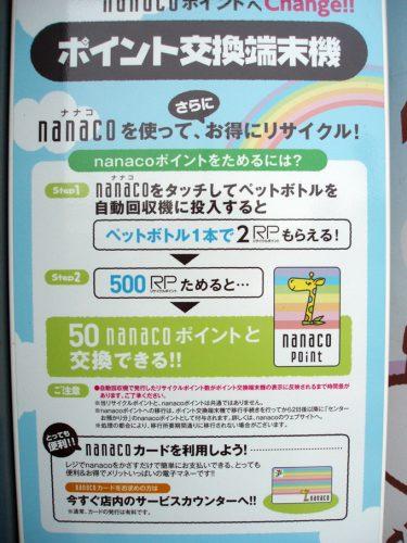 セブン&アイ ホールディングス ポイント交換端末機 nanaco ペットボトル リサイクル ヨークマート イトーヨーカドー トムラ 資源 有効活用 再利用 5