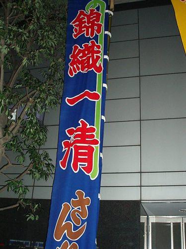 明治座 おんなの家 リピート (27)