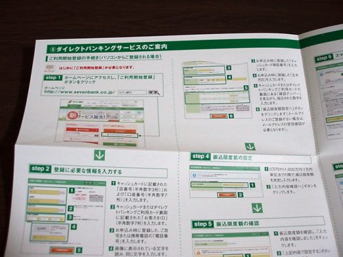 セブン銀行 JCB デビットカード デビット付きキャッシュカード 口座開設 利用登録 はじめての方へ スタートガイド