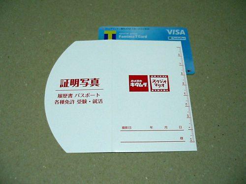スタジオマリオ カメラのキタムラ 証明写真 ファミマTカード ファミデビ ジャパンネット銀行 VISAデビット