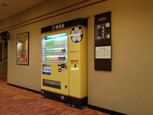 明治座 3階 自販機