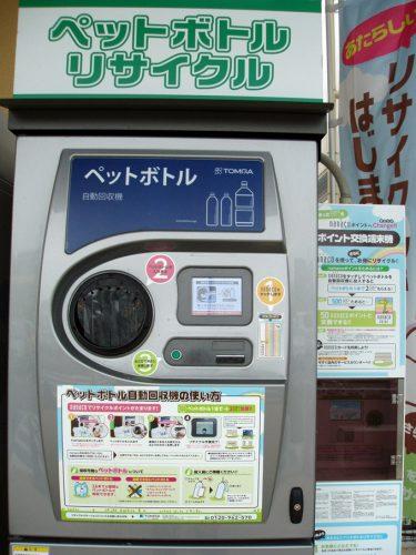 セブン&アイ ホールディングス ポイント交換端末機 nanaco ペットボトル リサイクル ヨークマート イトーヨーカドー トムラ 資源 有効活用 再利用