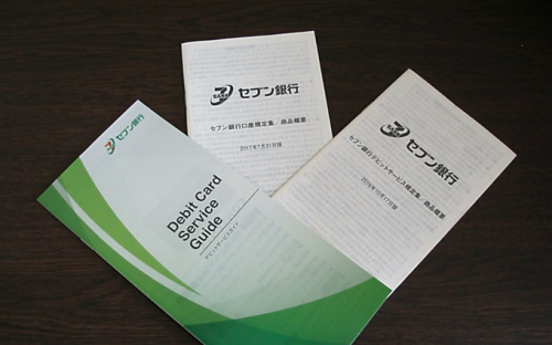 セブン銀行 JCB デビットカード デビット付きキャッシュカード 口座開設 利用登録 2