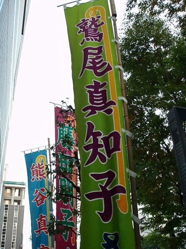 明治座 おんなの家 リピート (3)