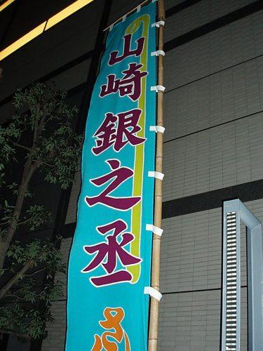 明治座 おんなの家 リピート (25)