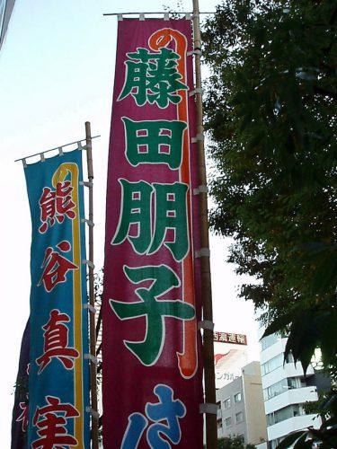 明治座 おんなの家 リピート (2)