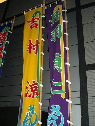 明治座 おんなの家 リピート (26)