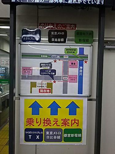 JR秋葉原駅 中央改札口 2