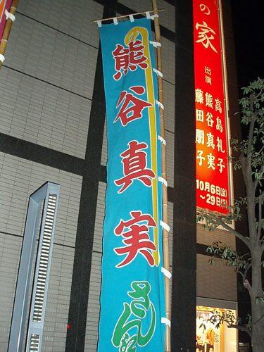 明治座 おんなの家 リピート (22)