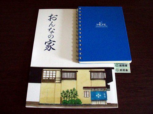 明治座 おんなの家 観劇ノート (1)