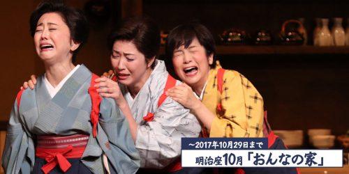 おんなの家 明治座 高島礼子 熊谷真実 藤田朋子