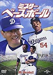 ミスター・ベースボール 高倉健 藤田朋子