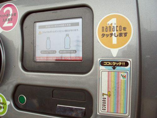 セブン&アイ ホールディングス ポイント交換端末機 nanaco ペットボトル リサイクル ヨークマート イトーヨーカドー トムラ 資源 有効活用 再利用 4