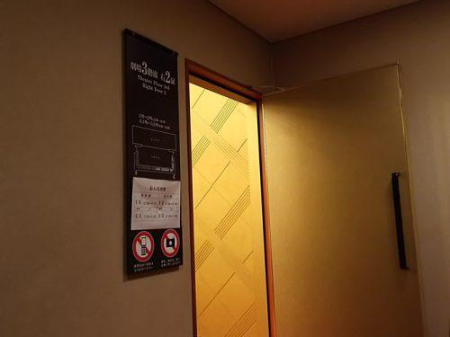 明治座 3階標識