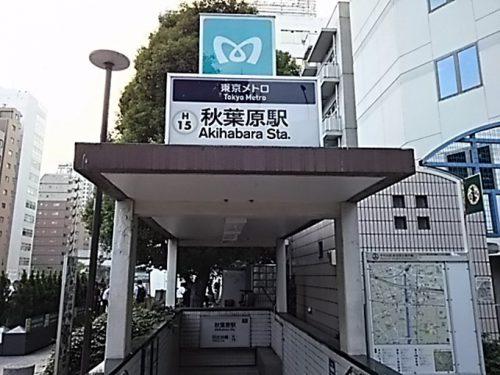 東京メトロ 秋葉原駅