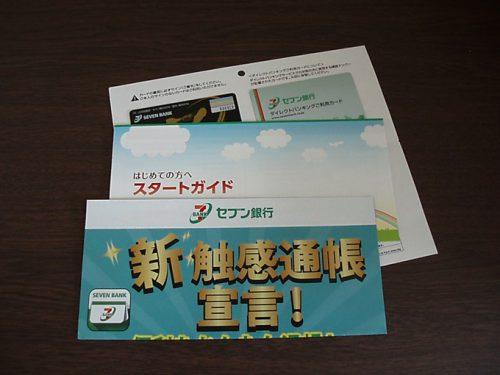 セブン銀行 JCB デビットカード デビット付きキャッシュカード 口座開設 利用登録