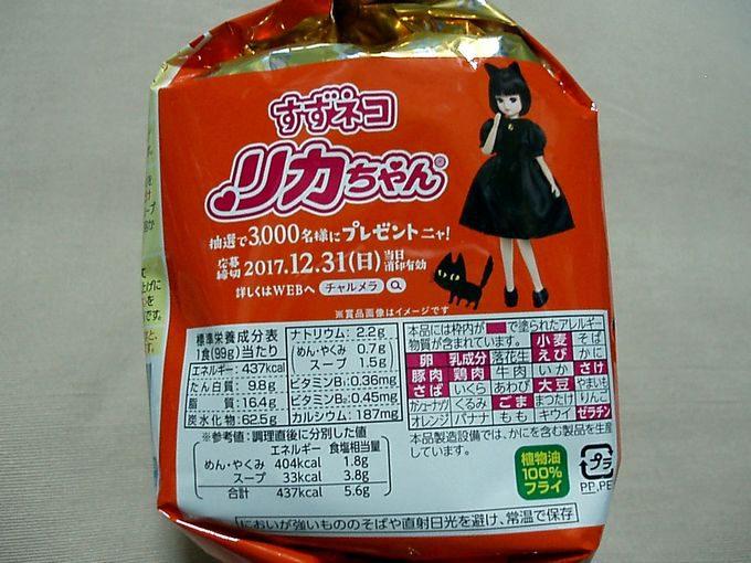 明星 チャルメラ「すずネコリカちゃんプレゼントキャンペーン」 広瀬すず リカちゃん (2)