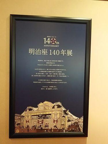 明治座140年展