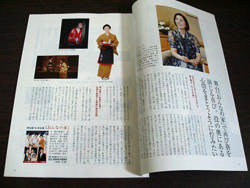 熟年生活応援マガジン「はいから」 巻頭インタビュー 熊谷真実