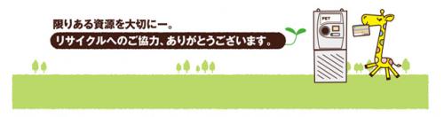 リサイクル nanaco ペットボトル自動回収機 ポイント交換機 トムラ・ジャパン
