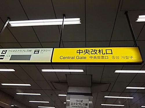JR秋葉原駅 中央改札口