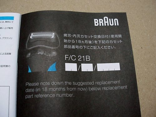 ブラウン シリーズ3 シェーバー 3枚刃 310s (17)