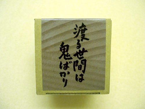渡鬼 渡る世間は鬼ばかり TBSショッピング 湯のみ (6)