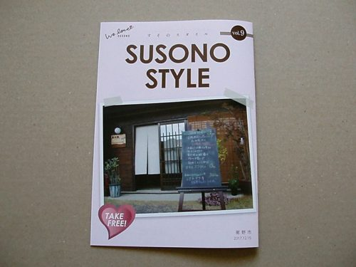 SUSONOSTYLE vol.9 (1)