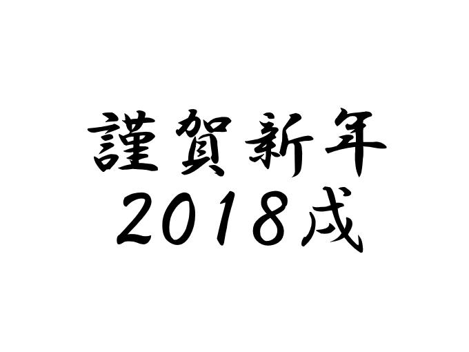 謹賀新年 2018 戌