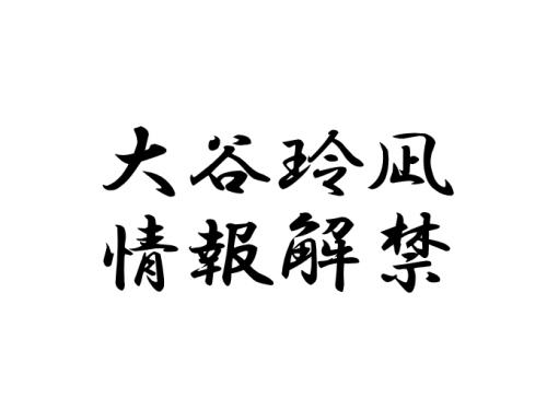 大谷玲凪 情報解禁