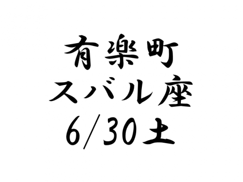 有楽町スバル座 6/30土